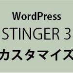 STINGER3のカスタマイズ NO1