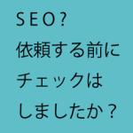 ホームページ改良とSEOを依頼する前の確認する9項目