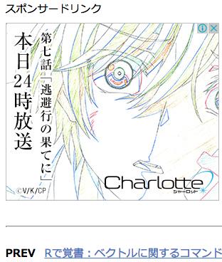 charlotteV7Schreen
