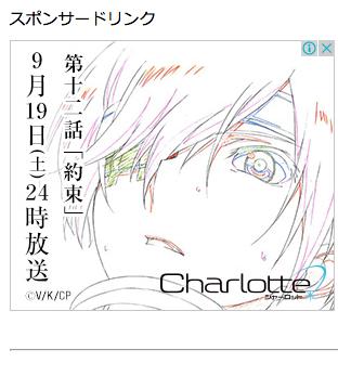 charlotteBn12ss